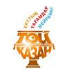 Тойқазан-Тойказан-Toikazan