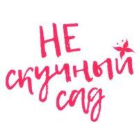 Нескучный+Сад+20190828_174101